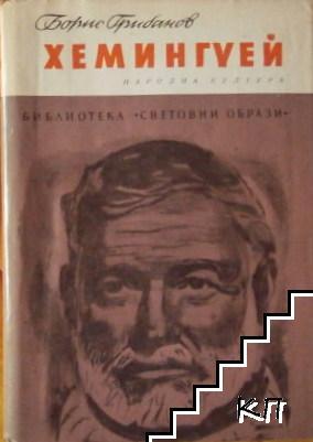 Хемингуей