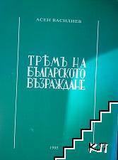 Фактори на Българското възраждане 1600-1830