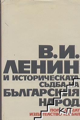 В. И. Ленин и историческата съдба на българския народ