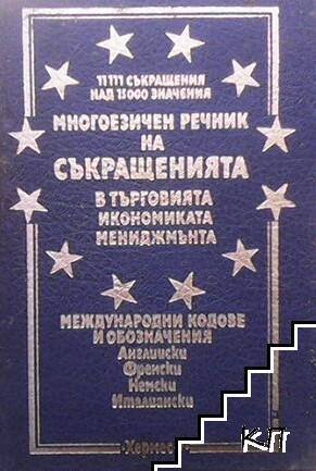 Многоезичен речник на съкращенията в търговията, икономиката и мениджмънта