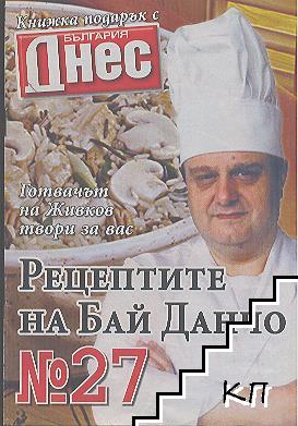 Рецептите на бай Данчо. Бр. 27