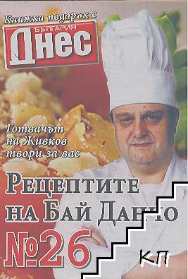 Рецептите на бай Данчо. Бр. 26