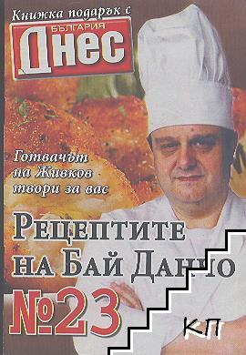 Рецептите на бай Данчо. Бр. 23