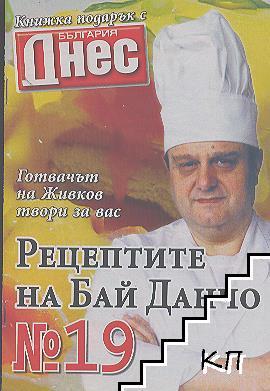 Рецептите на бай Данчо. Бр. 19