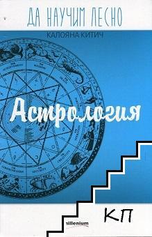 Да научим лесно: Астрология