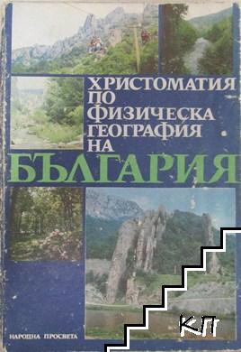 Христоматия по физическа география на България