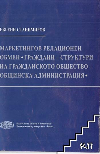 """Маркетингов релационен обмен """"Граждани - структури на гражданското общество - общинска администрация"""""""
