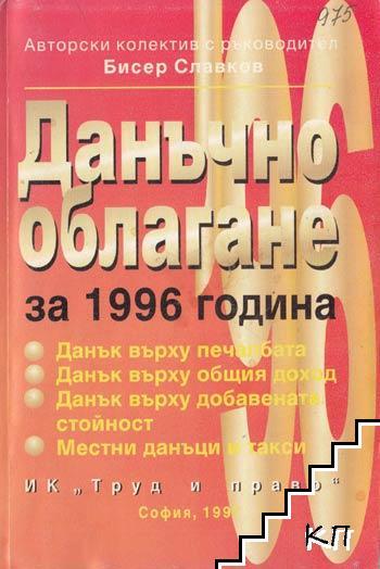 Данъчно облагане за 1996 година