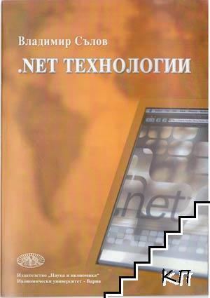 .Net технологии