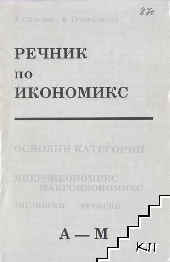Речник по Икономикс. Основни категории. Част 1-2