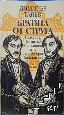Братята от Струга
