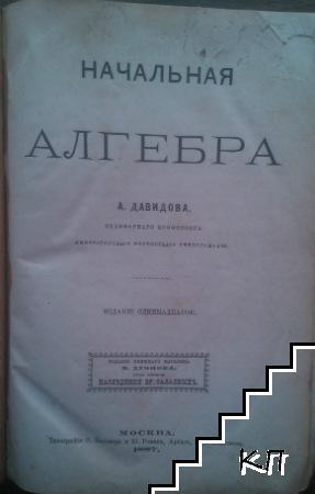 Начальная алгебра