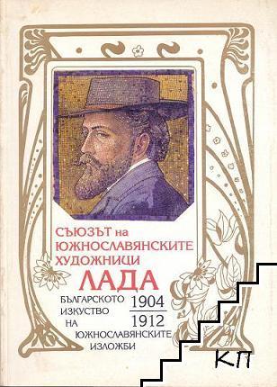 Съюзът на южнославянските художници ЛАДА