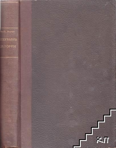Топография за всички / Разузнавачеството / Разузнавачество - скаутизъм