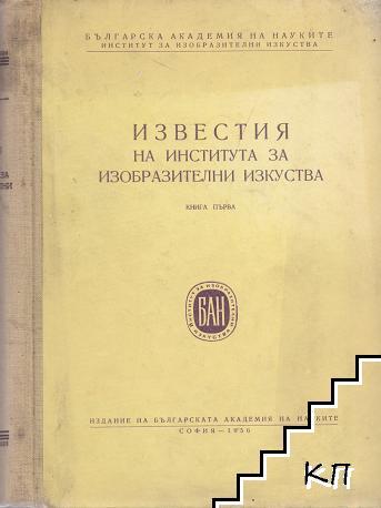 Известия на Института за изобразителни изкуства. Книга 1
