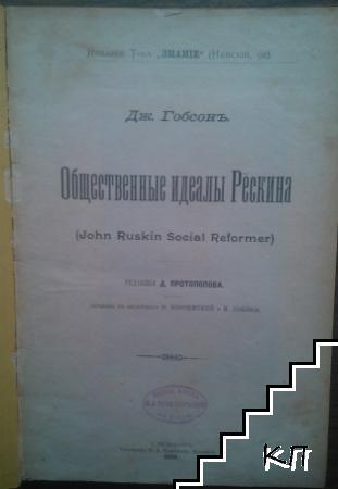 Общественные идеалы Рёскина