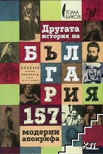 Другата история на България