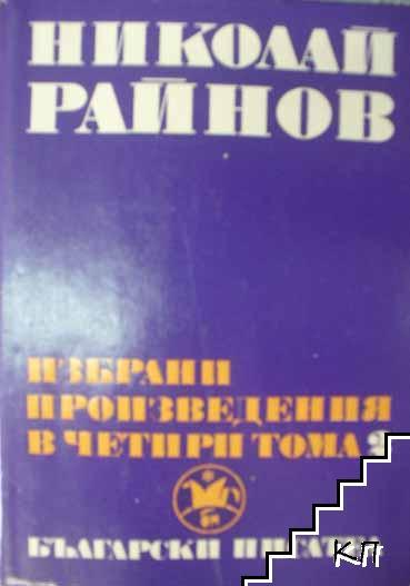 Избрани произведения в четири тома. Том 2