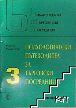 Психологически пътеводител за търговски посредници