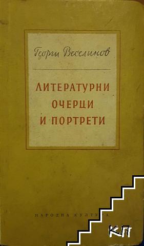 Литературни очерци и портрети