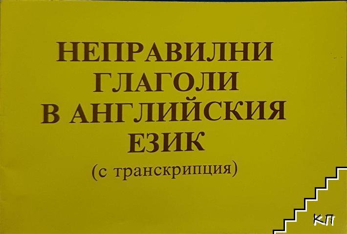 Неправилни глаголи в английския език (с транскрипция)