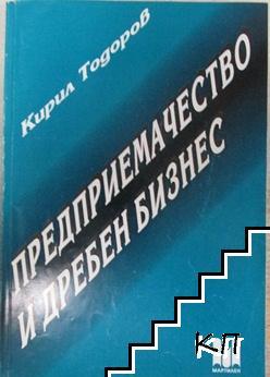 Предприемачество и дребен бизнес