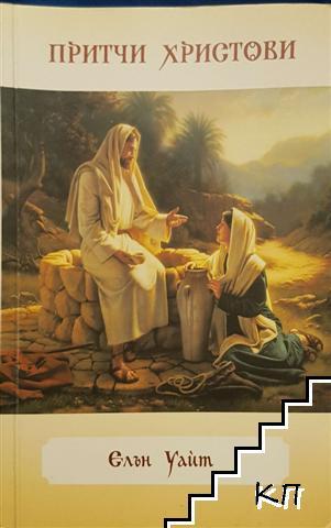 Притчи Христови