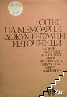 Опис на мемоарни документални източници
