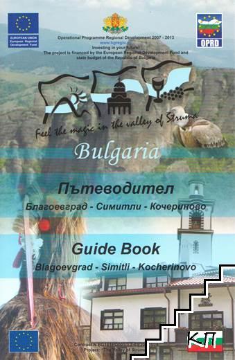 Пътеводител: Благоевград, Симитли, Кочериново / Guide Book: Blagoevgrad, Simitli, Kocherinovo