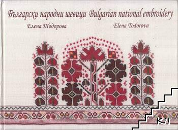 Български народни шевици / Bulgarian national embroidery