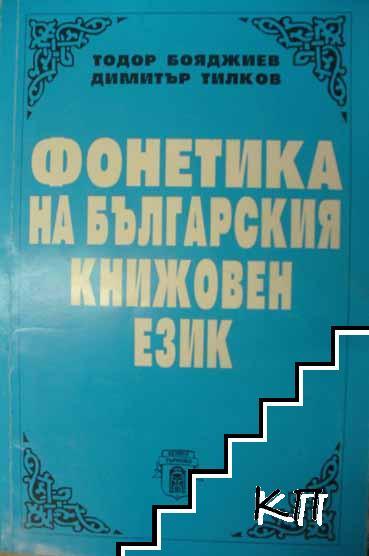 Фонетика на българския книжовен език