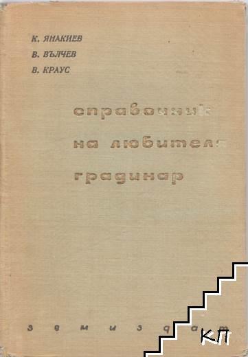 Справочник на любителя-градинар