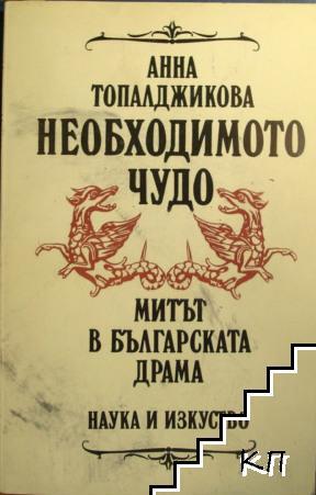Необходимото чудо: Митът в българската драма