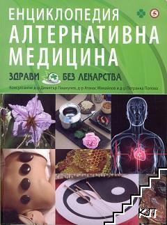 Енциклопедия алтернативна медицина