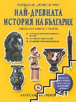 Най-древната история на България