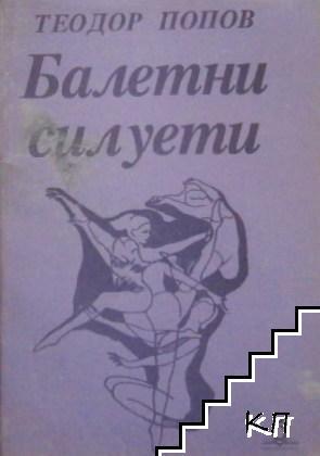 Балетни силуети