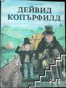 Дейвид Копърфилд