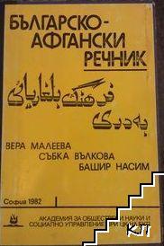 Българско-афгански речник