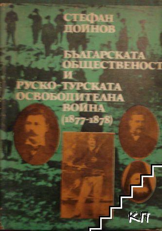 Българската общественост и Руско-турската освободителна война