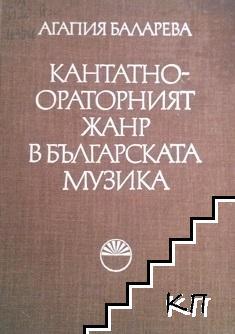 Кантатно-ораторният жанр в българската музика