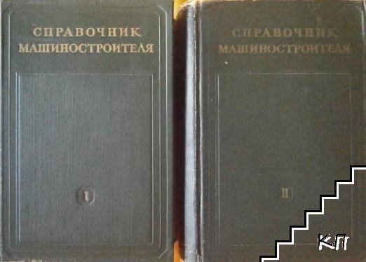 Справочник машиностроителя в трех томах. Том 1-2