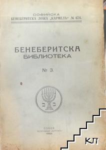 Бенеберитска библиотека. Кн. 3 / 1932