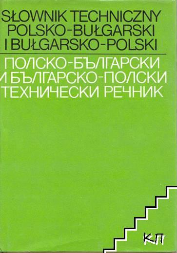 Полско-български и българско-полски технически речник