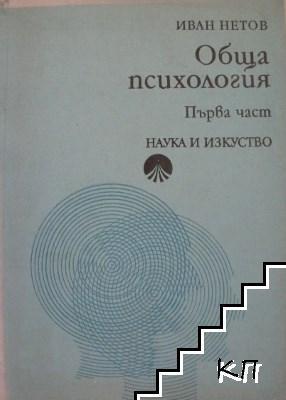 Обща психология. Част 1