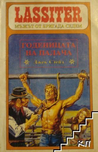 Ласитър - мъжът от бригада седем: Годеницата на палача