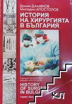 История на хирургията в България