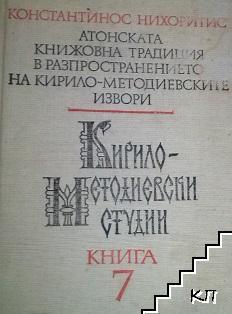 Кирило-Методиевски студии. Книга 7