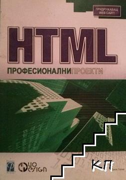 HTML. Професионални проекти