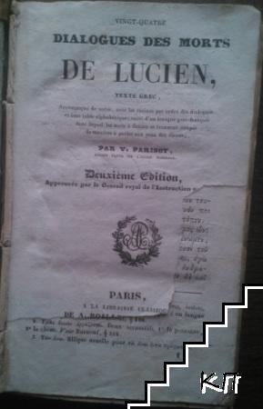 Vingt-quatre dialogues des morts de Lucien, texte grec