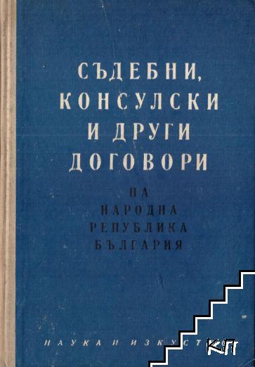 Съдебни, консулски и други договори на Народна Република България